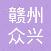 赣州众兴工程机械设备租赁有限公司