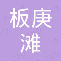 杭州板庚滩淘宝日用品店