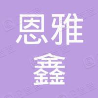 延安恩雅鑫房屋租赁有限公司