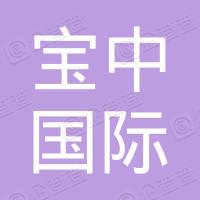 云南宝中国际旅行社有限公司弥勒红河水乡服务网点