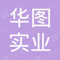 山西华图实业有限公司