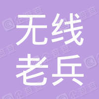 深圳市无线老兵创业投资合伙企业(有限合伙)