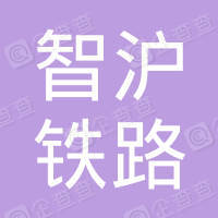 智沪铁路设备有限公司