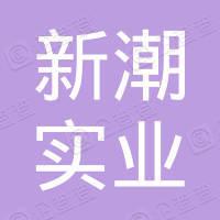芜湖新潮实业有限公司