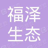 福贡县子里甲乡福泽生态扶贫专业合作社