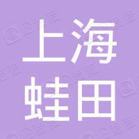 上海蛙田文化传媒有限公司