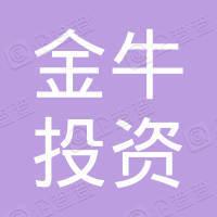 横琴金牛投资有限公司