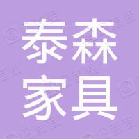 桂阳泰森家具有限公司