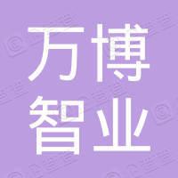 北京万博智业信息技术有限公司甘肃分公司