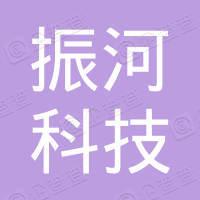 振河科技(深圳)有限公司
