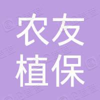 德昌县农友植保专业合作社