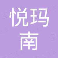 深圳市悦玛南建筑工程有限公司