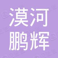 漠河鹏辉旅行社有限公司