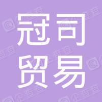 泰顺县冠司贸易有限公司