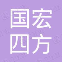 北京国宏四方全过程工程咨询中心(有限合伙)