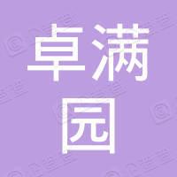 卓满园饮食文化(云南)有限公司