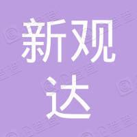 深圳前海新观达科技金融服务有限公司