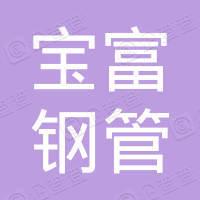 上海宝富钢管有限公司