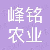 海南峰铭农业科技有限公司
