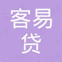南京客易贷企业管理有限公司
