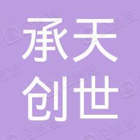 承天创世(天津)文化投资有限公司