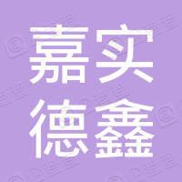 深圳嘉实德鑫能源投资有限公司