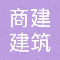 柳州市商建建筑工程股份有限公司