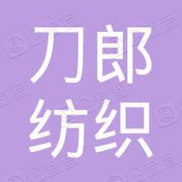 青岛刀郎纺织有限公司