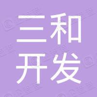 贵阳云岩三和开发服务部