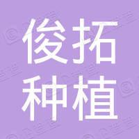 西藏俊拓种植有限公司
