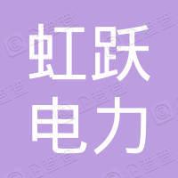 樂至縣虹躍電力工程有限責任公司