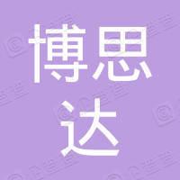 江苏博思达企业信息咨询有限公司