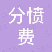 南昌分愤费科技有限公司