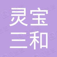 灵宝三和网络预约出租车有限公司南阳分公司