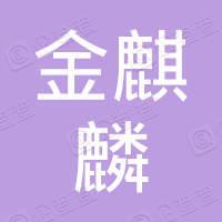 彭水金麒麟酒店有限公司