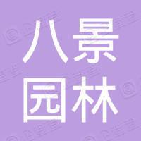 浙江八景园林绿化工程有限公司