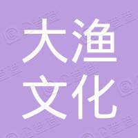 通辽市大渔文化传媒有限公司