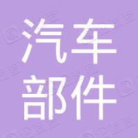 杭州汽车部件有限公司