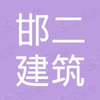 邯郸市邯二建筑工程有限公司
