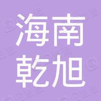 海南乾旭汽车租赁有限公司