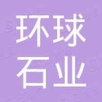 云南环球石业股份有限公司