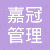 滁州嘉冠管理咨询合伙企业(有限合伙)