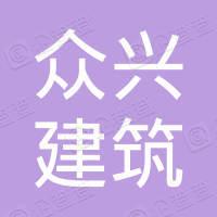 大竹县众兴建筑劳务有限公司