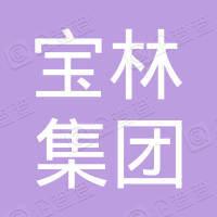 辽宁宝林集团有限公司