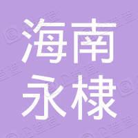 海南永棣汽车租赁有限公司三亚分公司