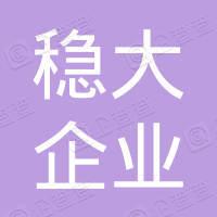 东莞市稳大企业管理合伙企业(有限合伙)