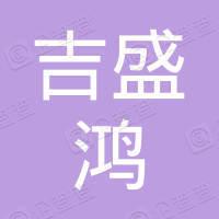 海南吉盛鸿汽车服务有限公司