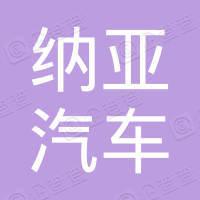 重庆纳亚汽车销售有限公司