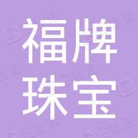 深圳市福牌珠宝首饰有限公司