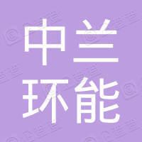 重庆市铜梁区中兰环能环保科技有限公司